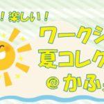 ワークショップ夏コレクションアイキャッチ