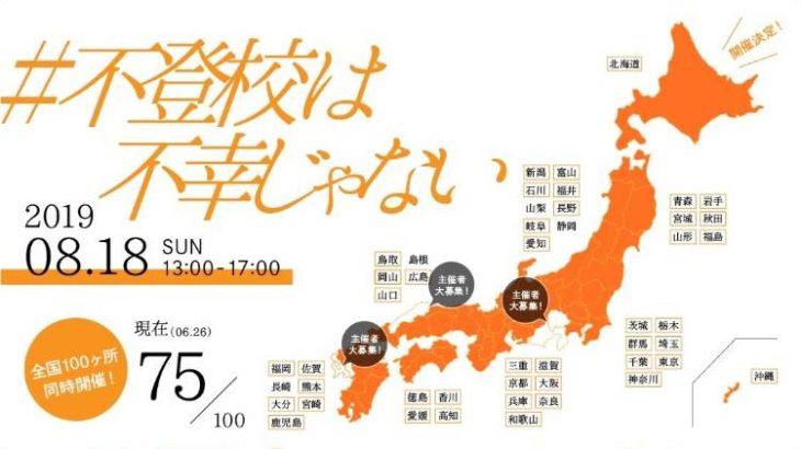 不登校は不幸じゃない茨城県開催地画像