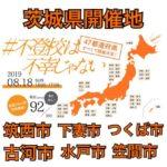 茨城県開催地情報